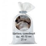 Щебень гравийный 40-70 мм в мешках 25 кг