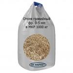Отсев гравийный 0-5 в МКР (биг-бэг) 1000 кг
