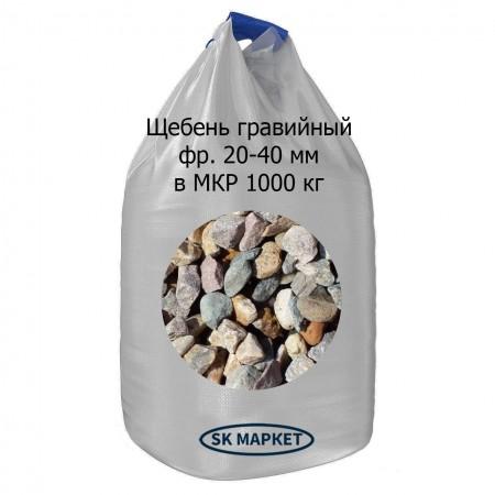 Щебень гравийный 20-40 в МКР (биг-бэг) 1000 кг