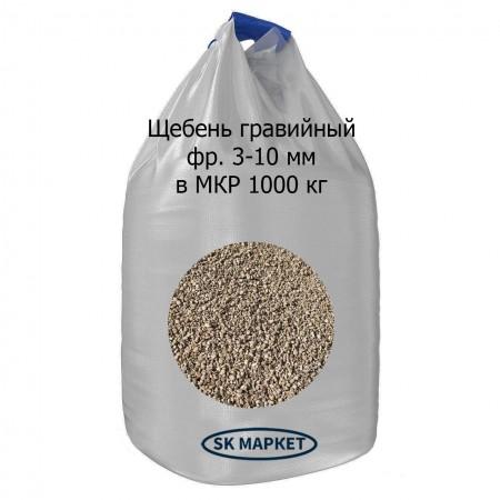 Щебень гравийный 3-10 в МКР (биг-бэг) 1000 кг