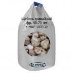 Щебень гравийный 40-70 в МКР (биг-бэг) 1000 кг
