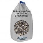 Щебень гравийный 5-10 в МКР (биг-бэг) 1000 кг
