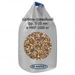 Щебень гравийный 5-20 в МКР (биг-бэг) 1000 кг