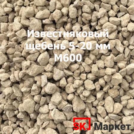 Щебень известняковый 5-20 мм М600