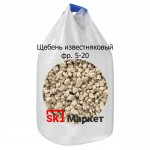 Щебень известняковый 5-20 мм МКР 1000 кг