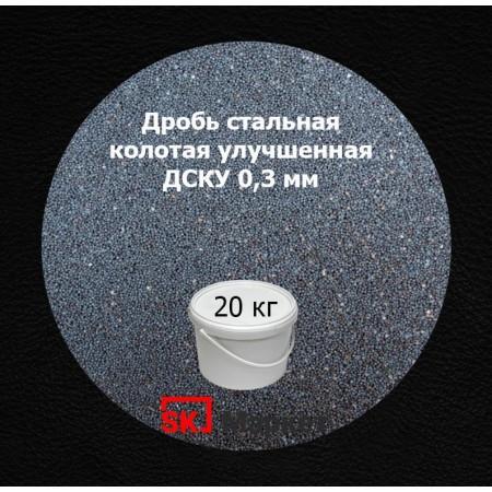 Дробь стальная колотая улучшенная (ДСКУ) фр. 0,3 мм