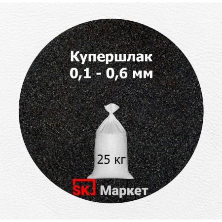 Купершлак 0,1-0,6 мм (порошок абразивный) 25 кг