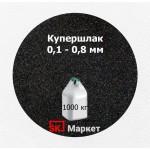Купершлак 0,1-0,8 мм (порошок абразивный) 1000 кг