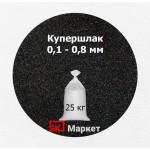 Купершлак 0,1-0,8 мм (порошок абразивный) 25 кг