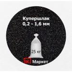 Купершлак 0,2-1,6 мм (порошок абразивный) 25 кг