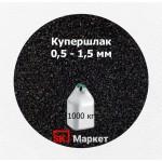 Купершлак 0,5-1,5 мм (порошок абразивный) 1000 кг
