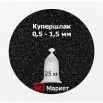 Купершлак 0,5-1,5 мм (порошок абразивный) 25 кг