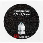 Купершлак 0,5-2,5 мм (порошок абразивный) 1000 кг