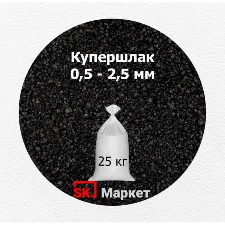 Купершлак 0,5-2,5 мм (порошок абразивный) 25 кг