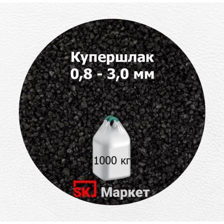 Купершлак 0,8-3,0 мм (порошок абразивный) 1000 кг