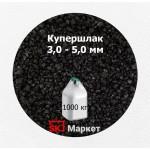 Купершлак 3,0-5,0 мм (порошок абразивный) 1000 кг