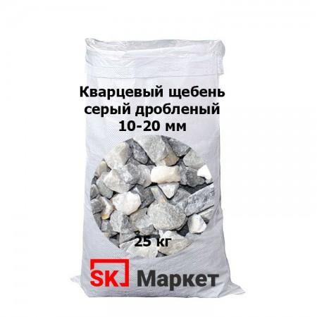 Кварцевый щебень (крошка кварца дымчатого) 10,0-20,0 в мешках по 25 кг