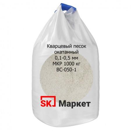 Кварцевый песок 0,1-0,5 (ВС-050-1) окатанный в биг-бэгах МКР