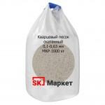 Кварцевый песок 0,1-0,63 окатанный в биг-бэгах МКР