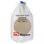 Кварцевый песок 0,5-0,8 окатанный в биг-бэгах МКР