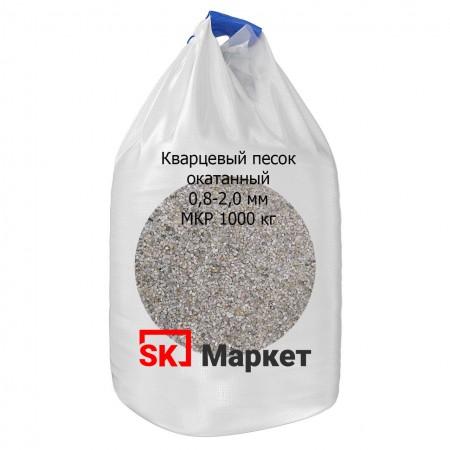 Кварцевый песок 0,8-2,0 окатанный в биг-бэгах МКР