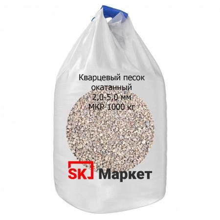 Кварцевый песок 2,0-5,0 окатанный в биг-бэгах МКР по 1 тонне