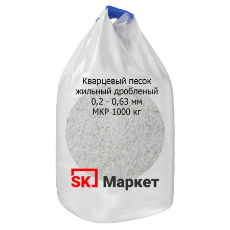 Кварцевый песок дробленый 0,2-0,63 мм в биг-бэгах МКР