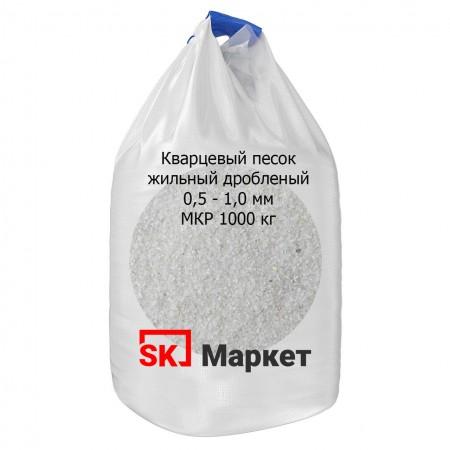 Кварцевый песок дробленый  0,5-1,2 мм в биг-бэгах МКР