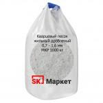 Кварцевый песок дробленый 0,7-1,6 в биг-бэгах МКР