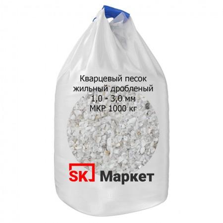 Кварцевый песок дробленый 1,0-3,0 в биг-бэгах МКР