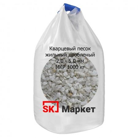 Кварцевый песок дробленый 2,0-5,0 в биг-бэгах МКР