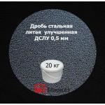 Дробь стальная литая улучшенная (ДСЛУ) фр. 0,5 мм