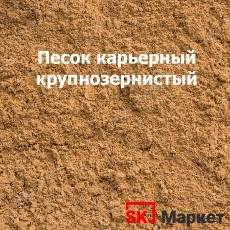 Песок карьерный крупнозернистый