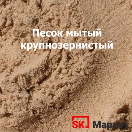Песок мытый крупнозернистый