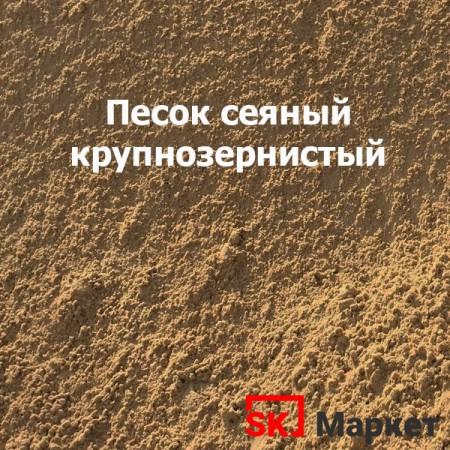 Песок сеяный крупнозернистый