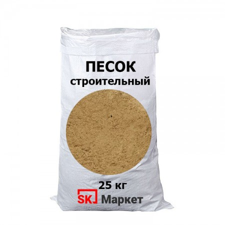 Песок строительный в мешках 25 кг
