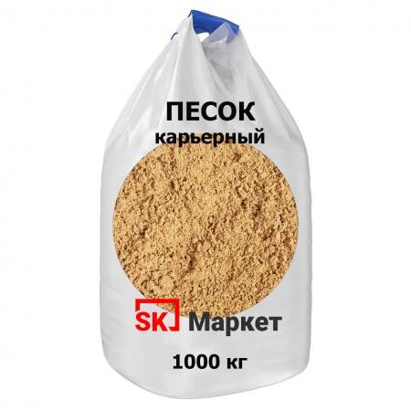 Песок карьерный в биг-бегах (МКР)