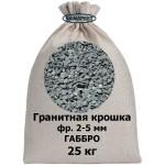 Гранитная крошка ГАББРО фр. 2-5 мм в мешках 25 кг серая