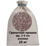 Гранитная крошка в мешках 25 кг фр. 2-5 мм розовая