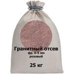 Гранитный отсев в мешках 25 кг фр. 0-5 мм розовый