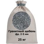 Гранитный щебень фр. 2,0-5,0 в мешках по 25 кг