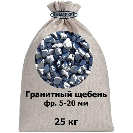 Гранитный щебень в мешках 25 кг фр. 5 - 20 мм