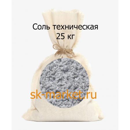 Соль техническая в мешках 25 кг