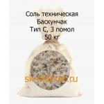 Соль техническая в мешках Баскунчак тип С 3 помол 50 кг