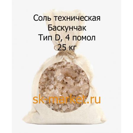 Соль техническая в мешках Баскунчак тип D 4 помол 25 кг