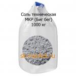 Соль техническая в мкр (бигбег) 1 т.