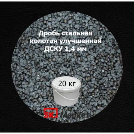 Дробь стальная колотая улучшенная (ДСКУ) фр. 1,4 мм